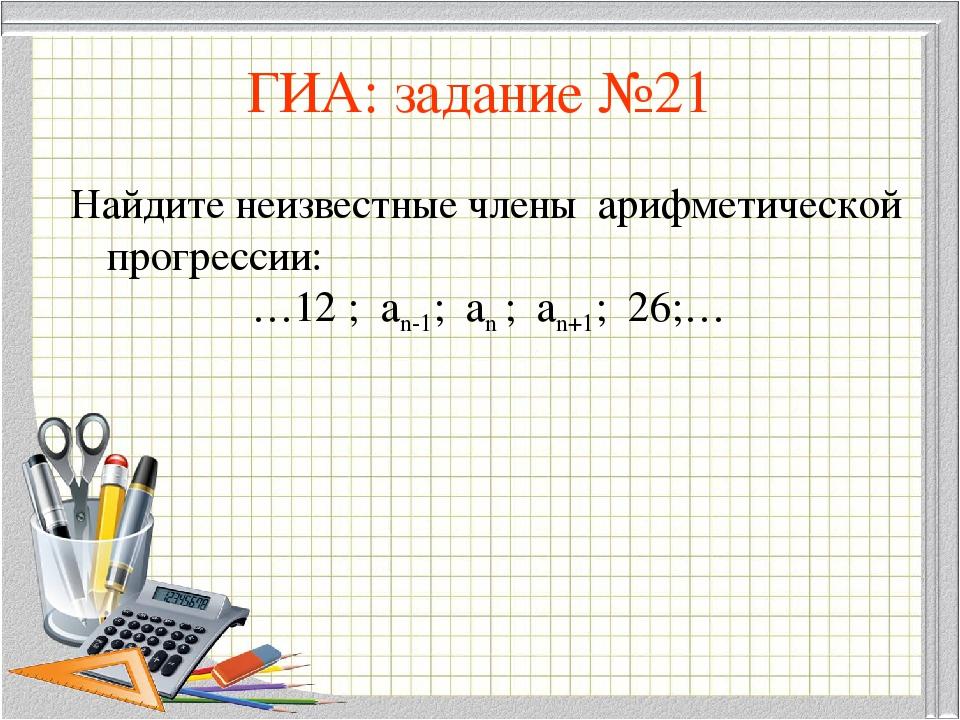 ГИА: задание №21 Найдите неизвестные члены арифметической прогрессии: …12 ; а...
