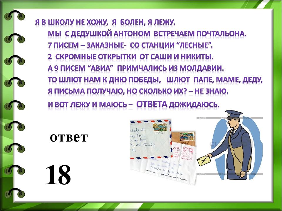 ответ 17