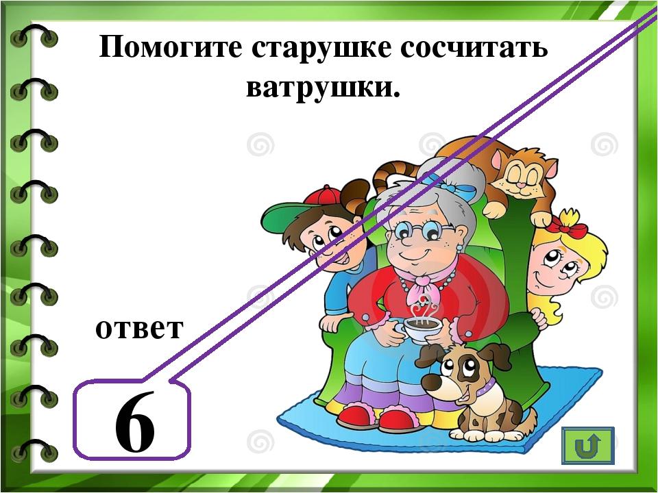 Помогите медведю скорей - Посчитайте-ка всех гостей ответ 6