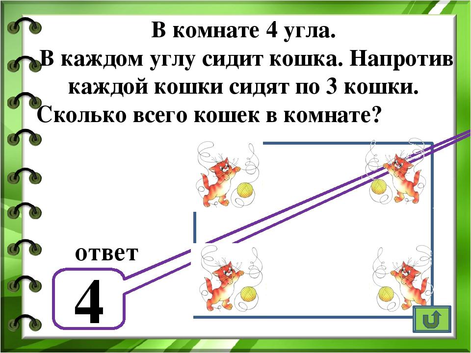 Летела стая гусей: один гусь впереди и два позади, один позади и два впереди,...