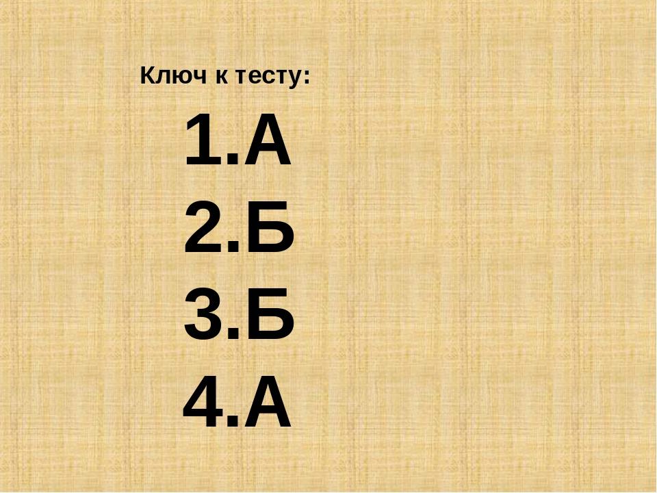 Ключ к тесту: А Б Б А