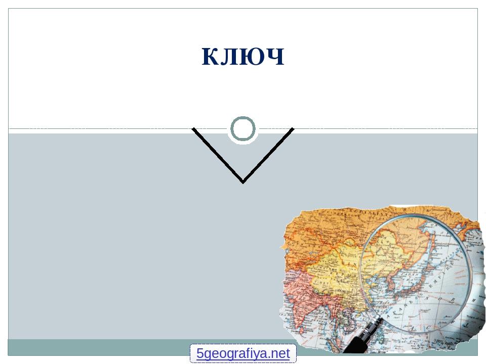 КЛЮЧ 5geografiya.net