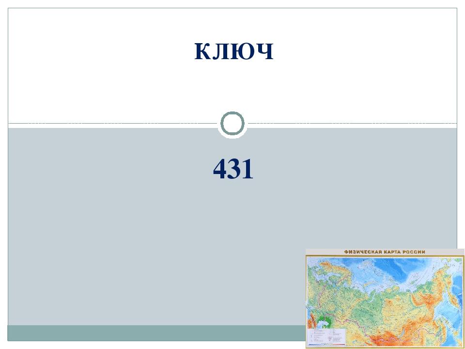 КЛЮЧ 431