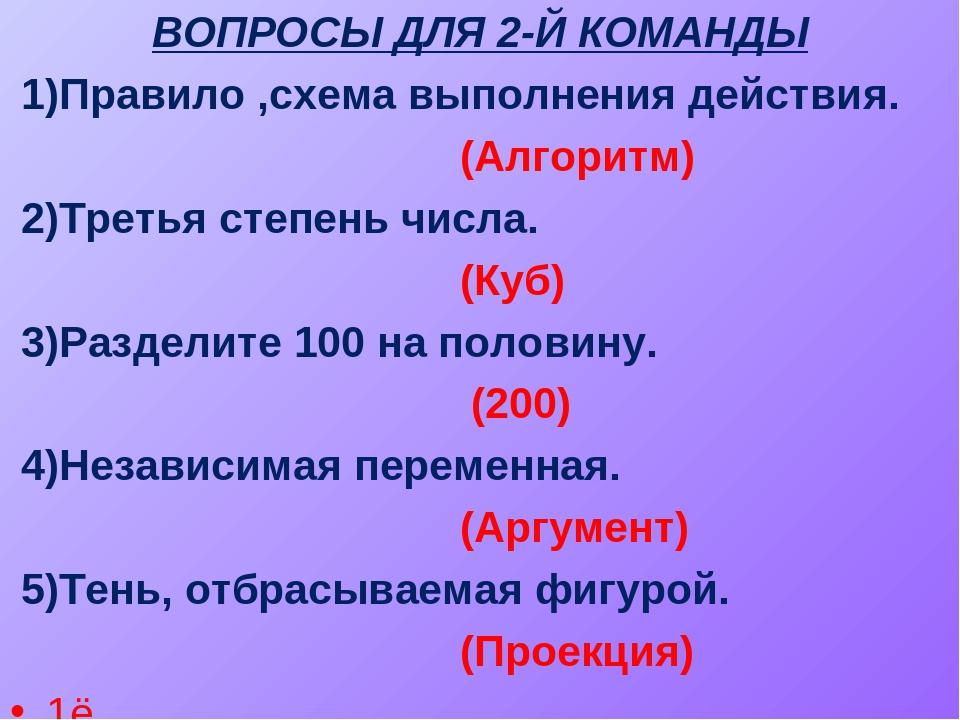 ВОПРОСЫ ДЛЯ 2-Й КОМАНДЫ 1)Правило ,схема выполнения действия. (Алгоритм) 2)Тр...