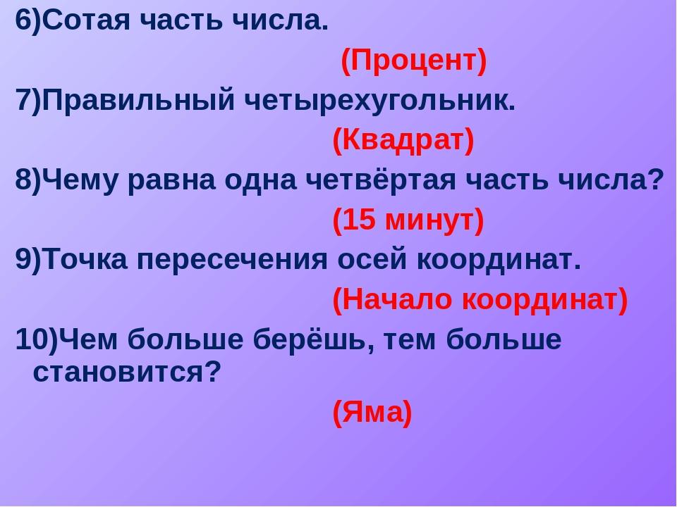 6)Сотая часть числа. (Процент) 7)Правильный четырехугольник. (Квадрат) 8)Чему...