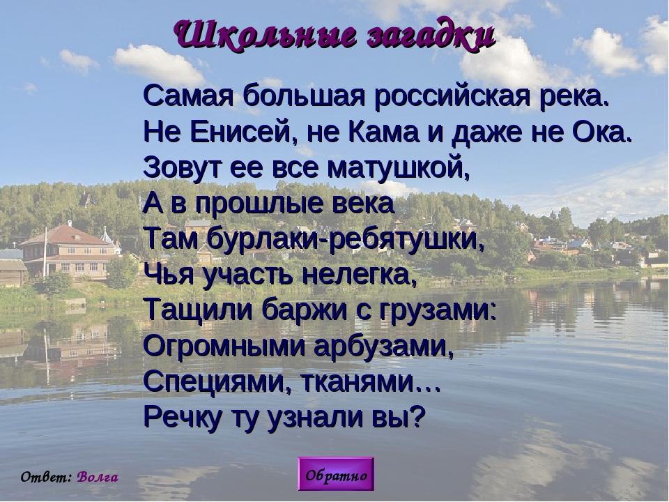 Школьные загадки Самая большая российская река. Не Енисей, не Кама и даже не...