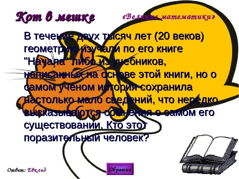 Кот в мешке В течение двух тысяч лет (20 веков) геометрию изучали по его книг...