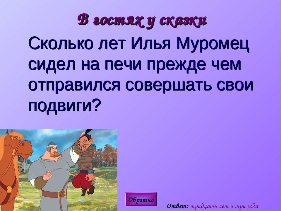 В гостях у сказки Сколько лет Илья Муромец сидел на печи прежде чем отправилс...