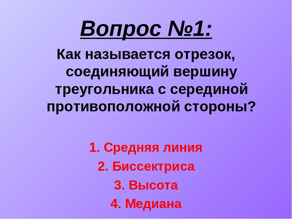 Вопрос №1: Как называется отрезок, соединяющий вершину треугольника с середин...