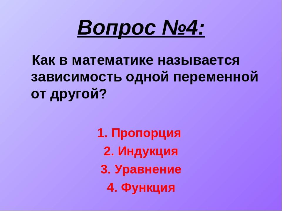 Вопрос №4: Как в математике называется зависимость одной переменной от другой...