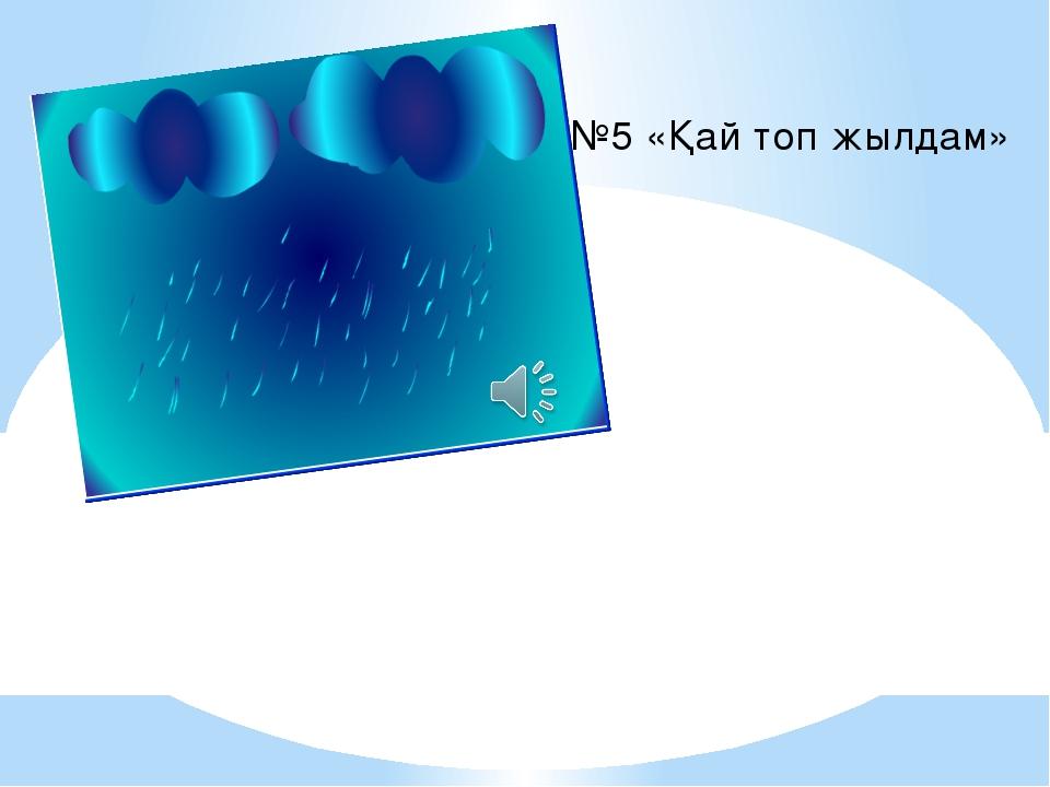 №5 «Қай топ жылдам»