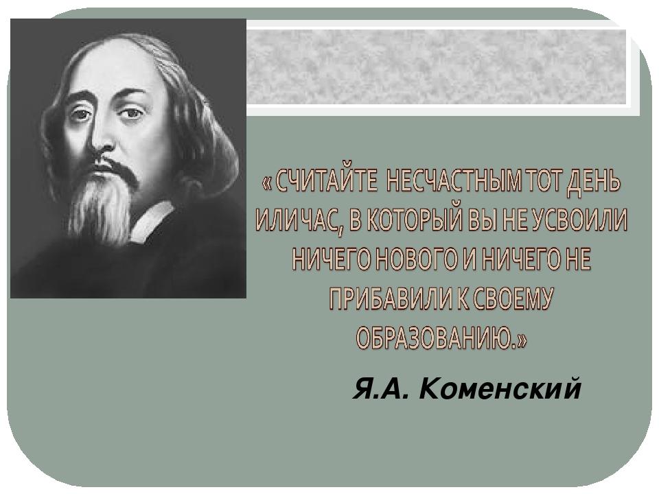 Я.А. Коменский