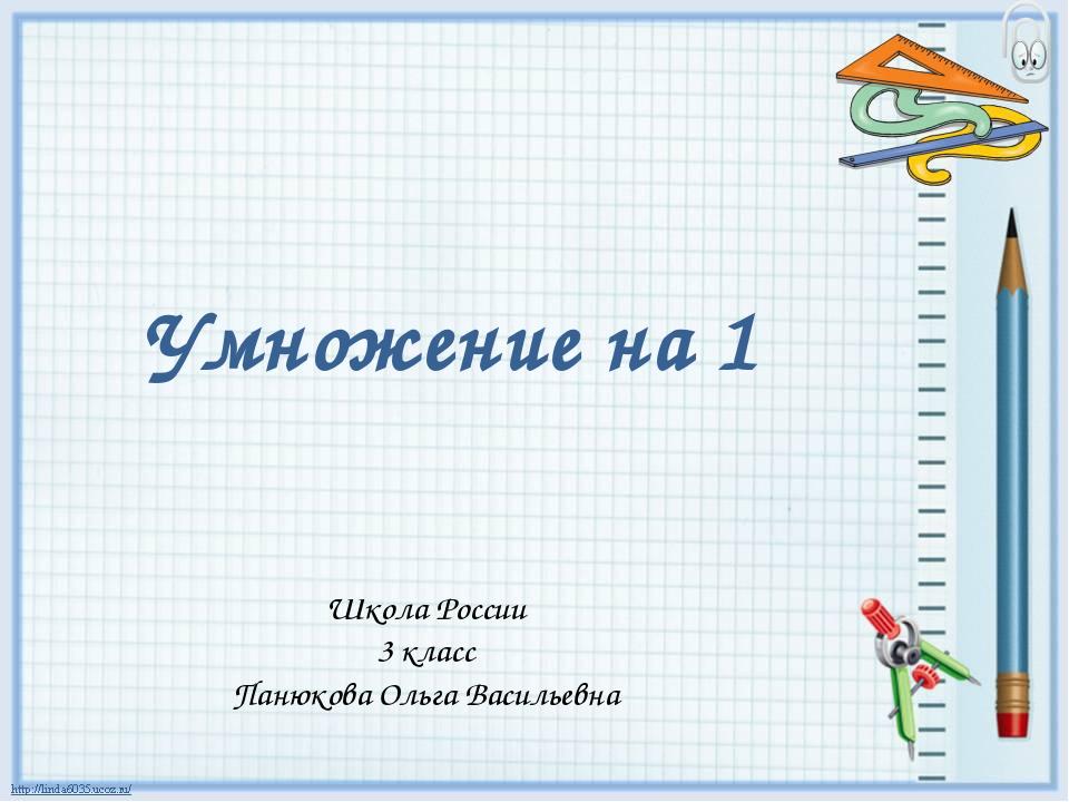 Умножение на 1 Школа России 3 класс Панюкова Ольга Васильевна