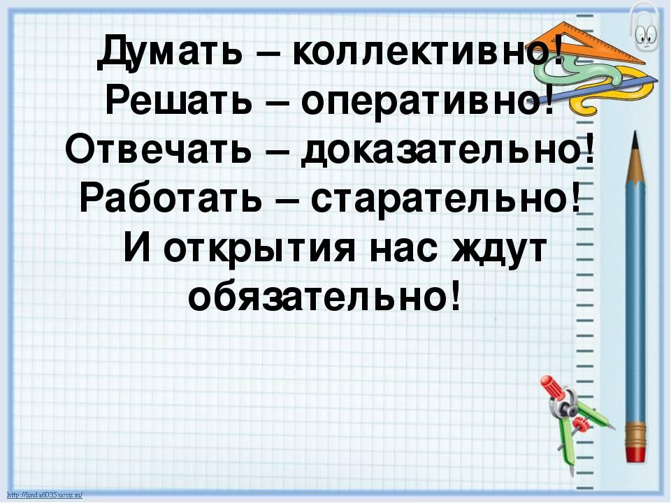 Думать – коллективно! Решать – оперативно! Отвечать – доказательно! Работа...