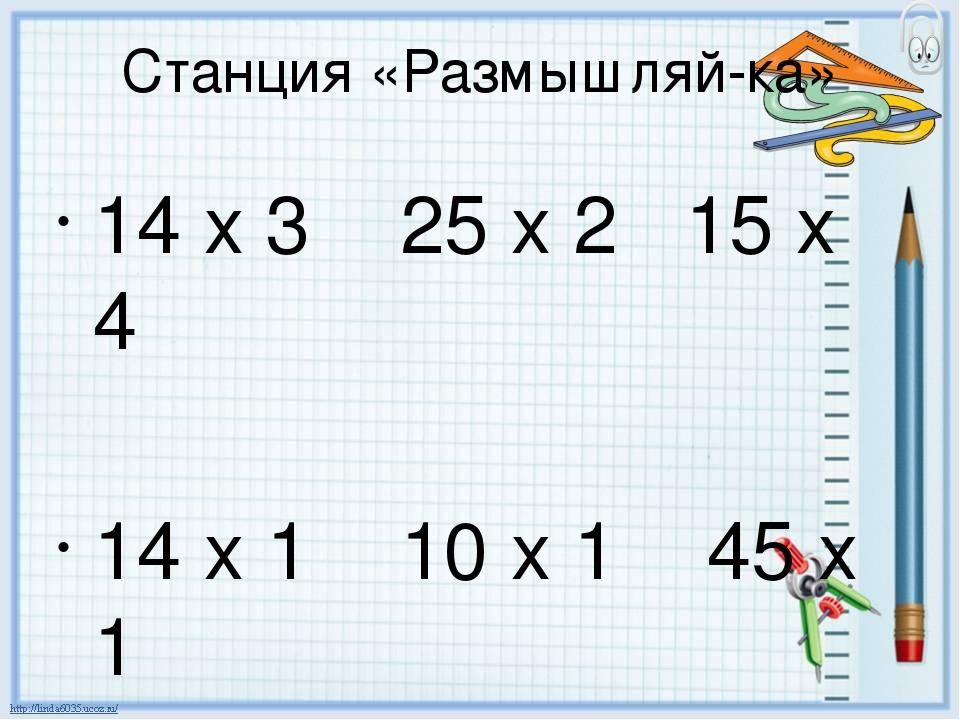 Станция «Размышляй-ка» 14 x 3 25 x 2 15 x 4 14 x 1 10 x 1 45 x 1
