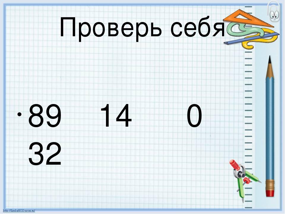 Проверь себя 89 14 0 32