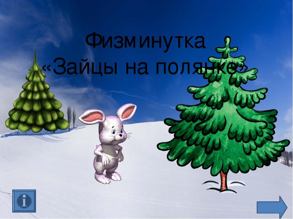Физминутка «Зайцы на полянке»