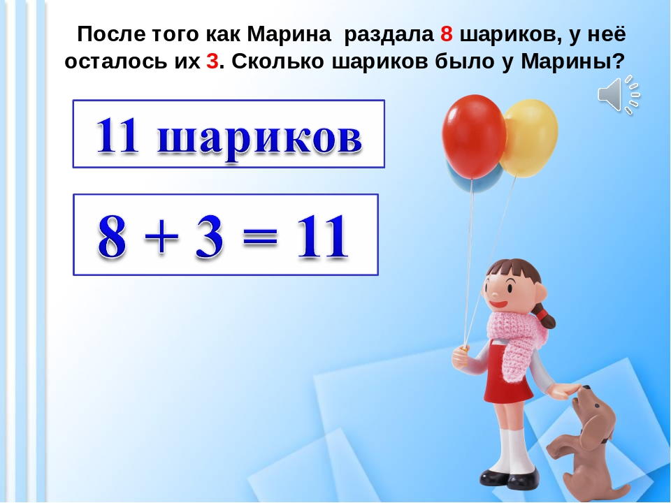 После того как Марина раздала 8 шариков, у неё осталось их 3. Сколько шариков...