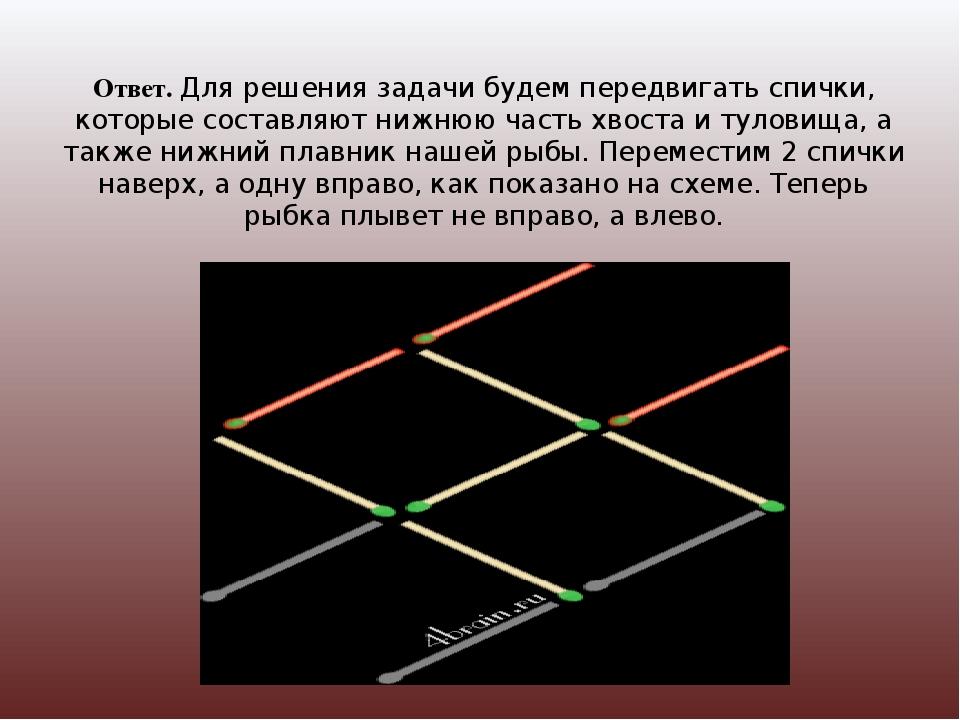 Ответ.Для решения задачи будем передвигать спички, которые составляют нижнюю...