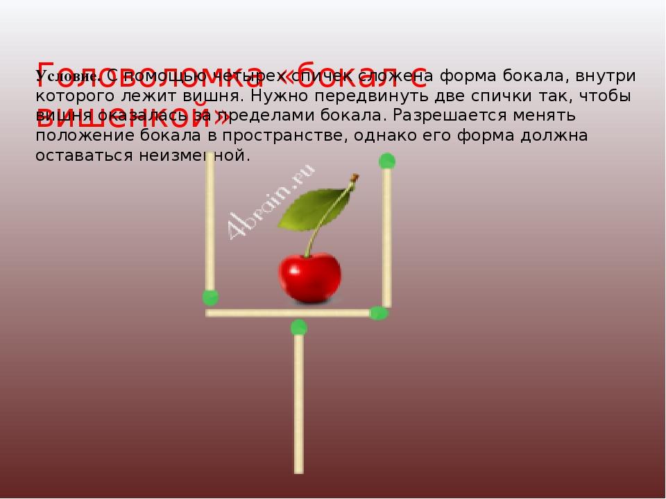 Головоломка «бокал с вишенкой» Условие.С помощью четырех спичек сложена форм...