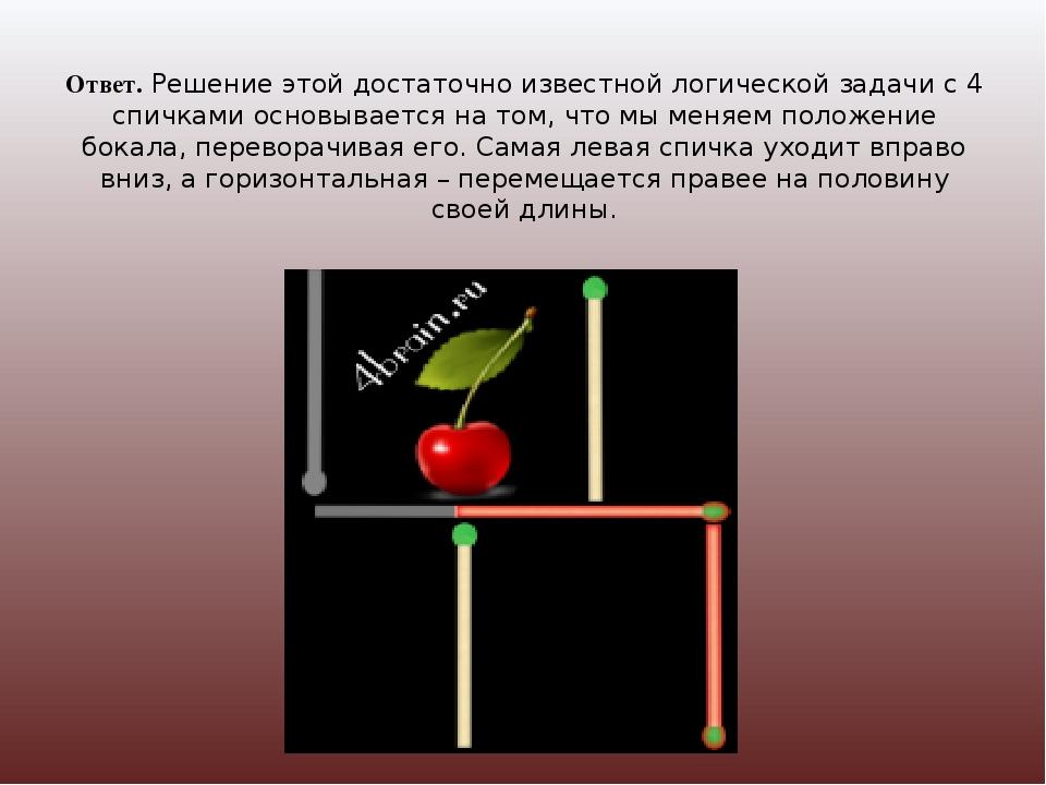Ответ.Решение этой достаточно известной логической задачи с 4 спичками основ...