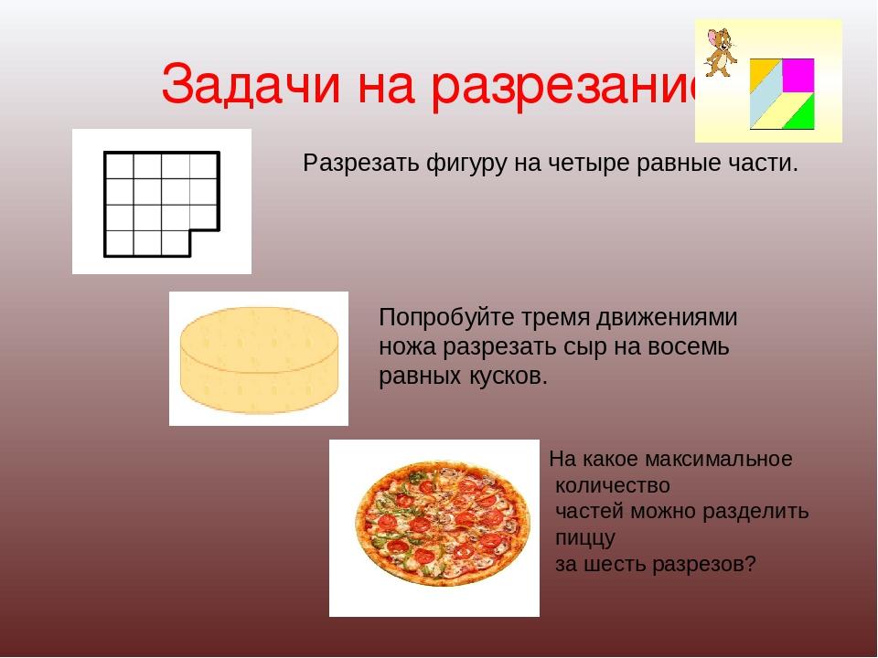Задачи на разрезание Разрезать фигуру на четыре равные части. Попробуйте трем...