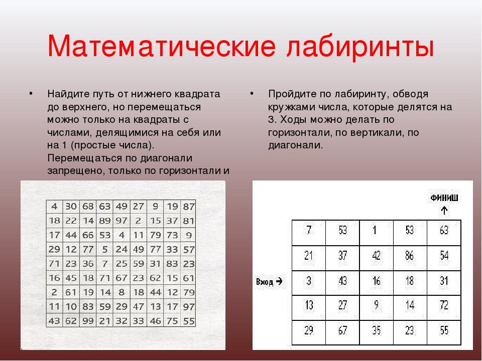 Математические лабиринты Найдите путь от нижнего квадрата до верхнего, но пер...