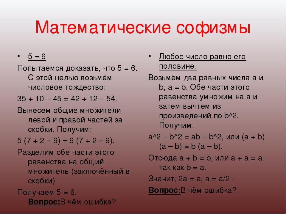 Математические софизмы 5 = 6 Попытаемся доказать, что 5 = 6. С этой целью воз...