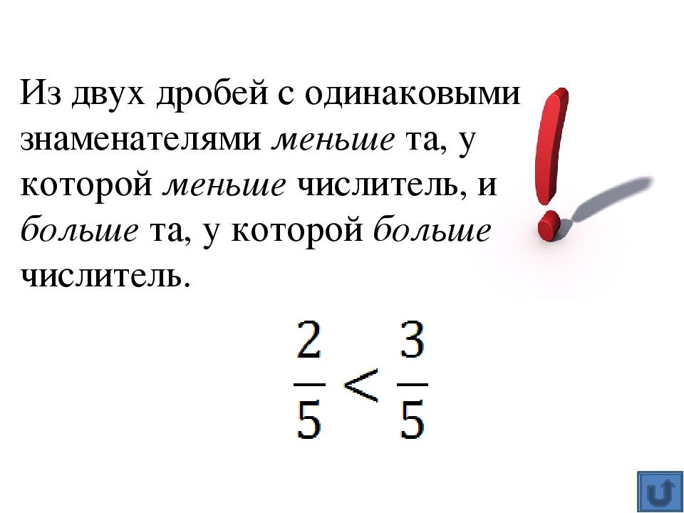 0 О 1 А В Е На рисунке точка А лежит слева от точки В