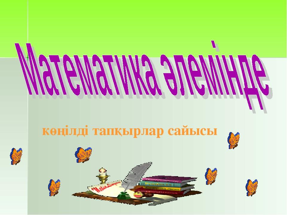көңілді тапқырлар сайысы