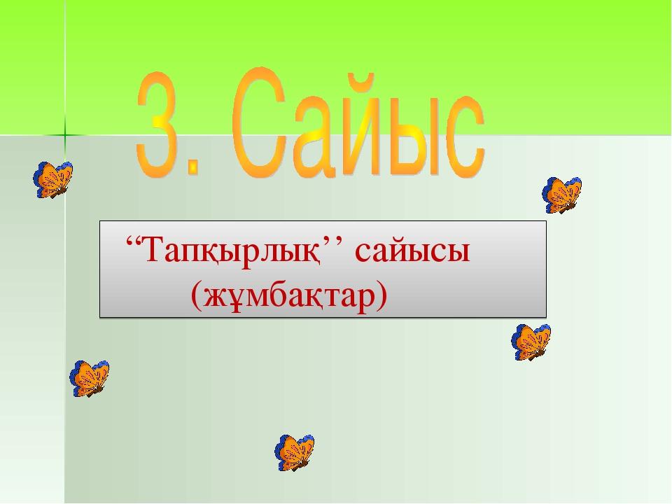 """""""Тапқырлық'' сайысы (жұмбақтар)"""