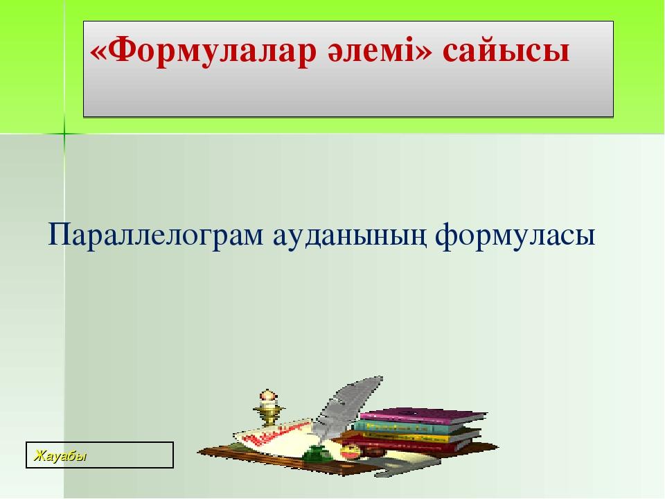 Параллелограм ауданының формуласы «Формулалар әлемі» сайысы Жауабы