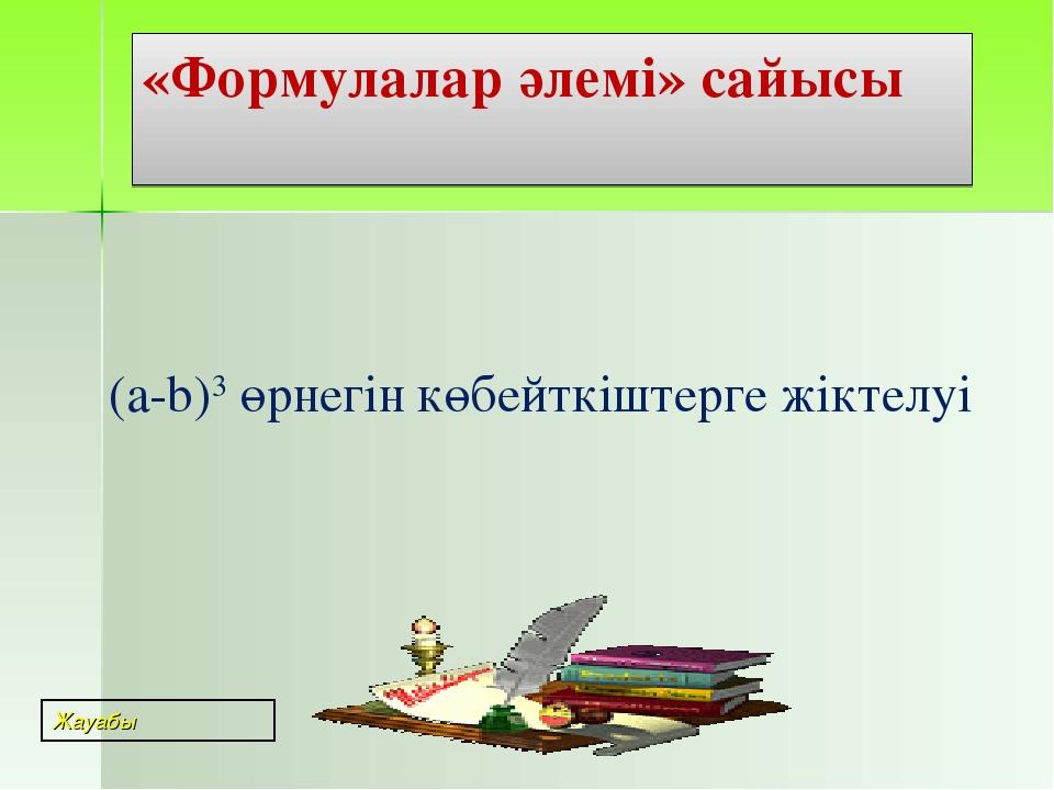 (a-b)3 өрнегін көбейткіштерге жіктелуі «Формулалар әлемі» сайысы Жауабы