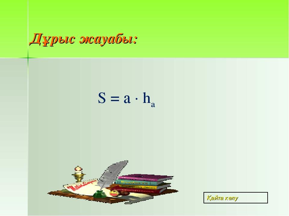 Дұрыс жауабы: S = a · ha Қайта келу