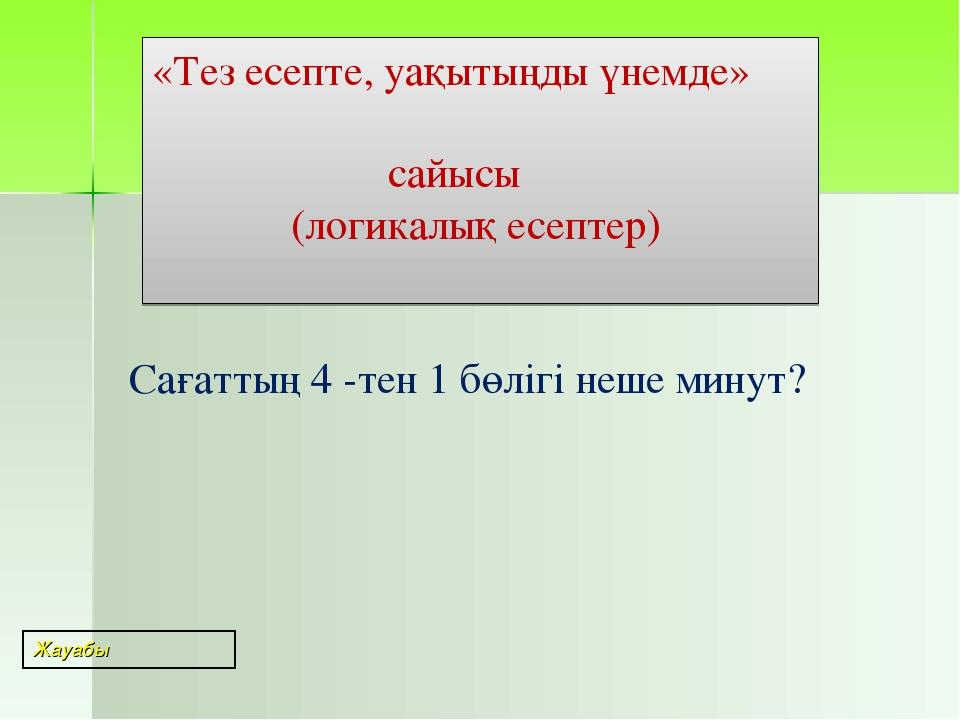 «Тез есепте, уақытыңды үнемде» сайысы (логикалық есептер) Сағаттың 4 -тен 1 б...