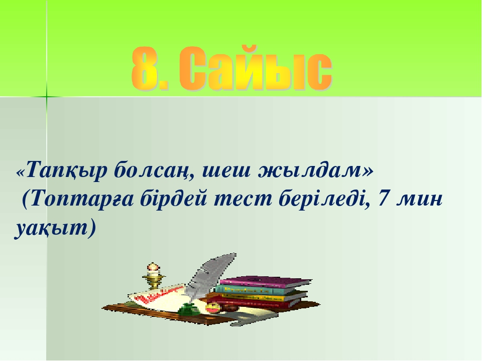 «Тапқыр болсаң, шеш жылдам» (Топтарға бірдей тест беріледі, 7 мин уақыт)