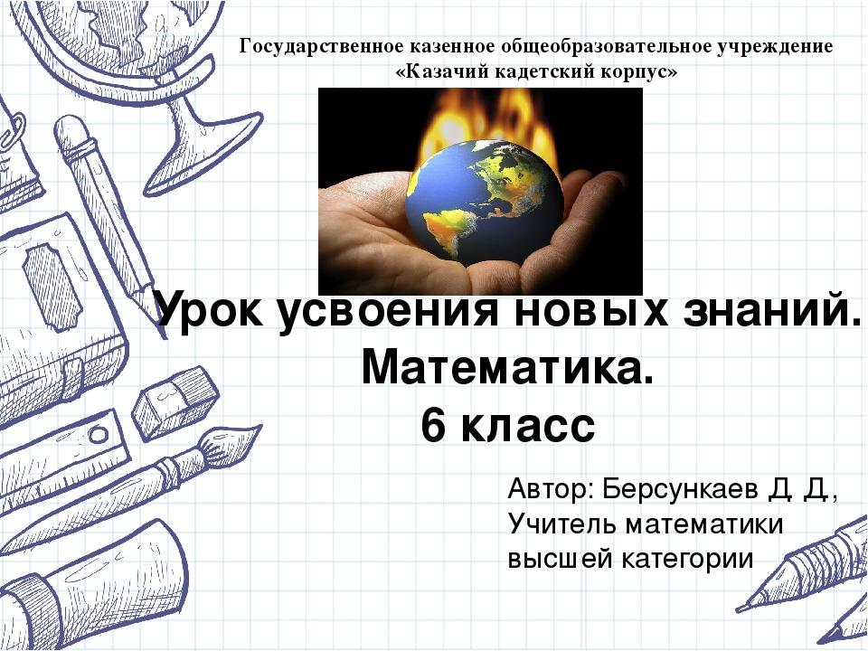 Государственное казенное общеобразовательное учреждение «Казачий кадетский ко...