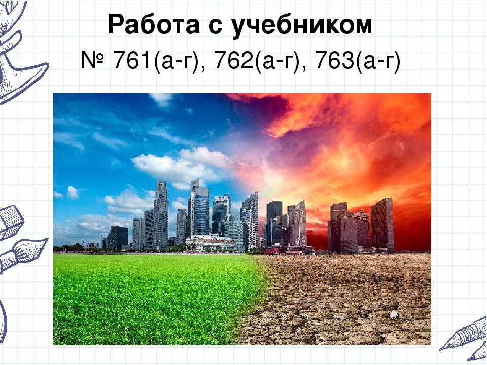 Работа с учебником № 761(а-г), 762(а-г), 763(а-г)