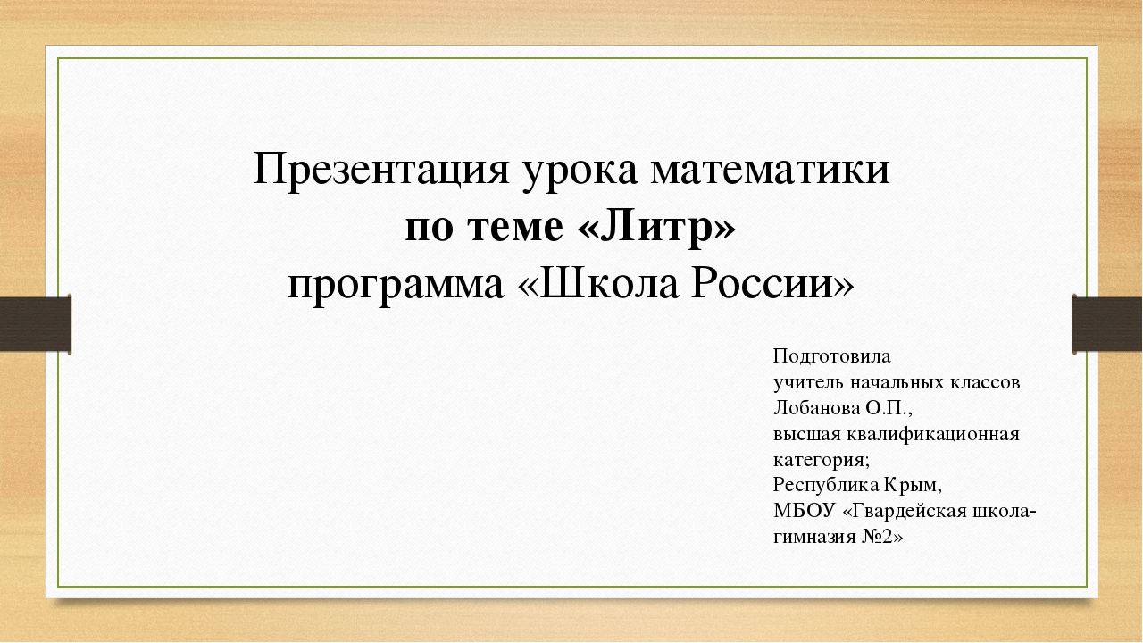 Презентация урока математики по теме «Литр» программа «Школа России» Подготов...