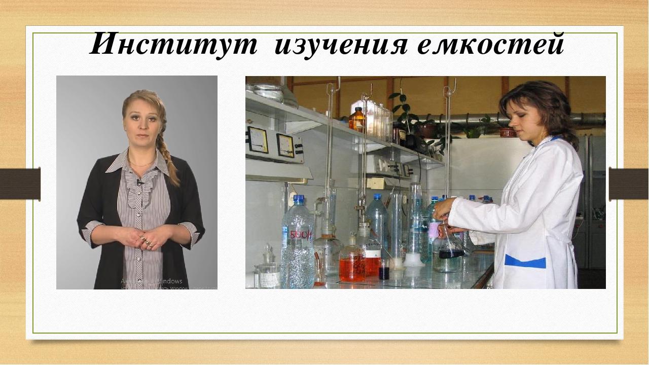 Институт изучения емкостей