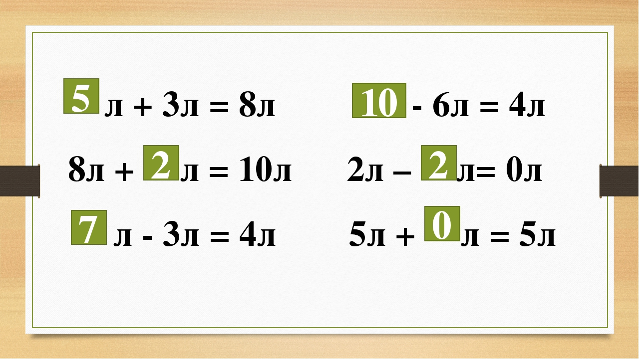 л + 3л = 8л - 6л = 4л 8л + л = 10л 2л – л= 0л л - 3л = 4л 5л + л = 5л 2 7 0 2...