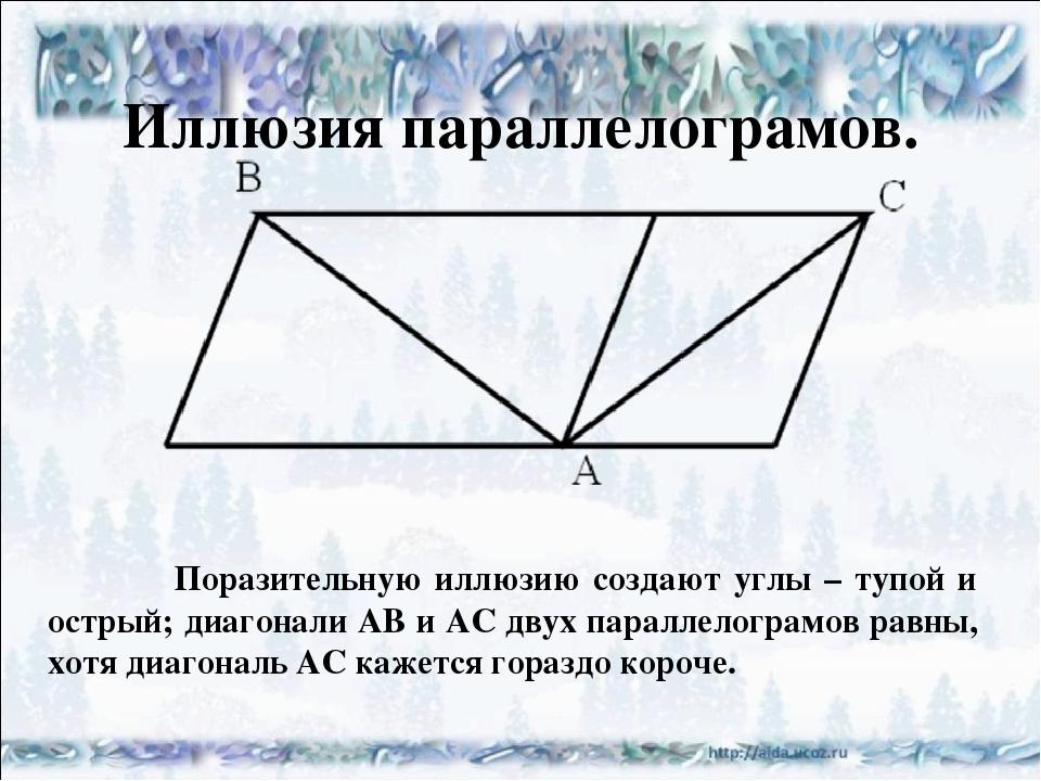 Иллюзия параллелограмов. Поразительную иллюзию создают углы – тупой и острый;...