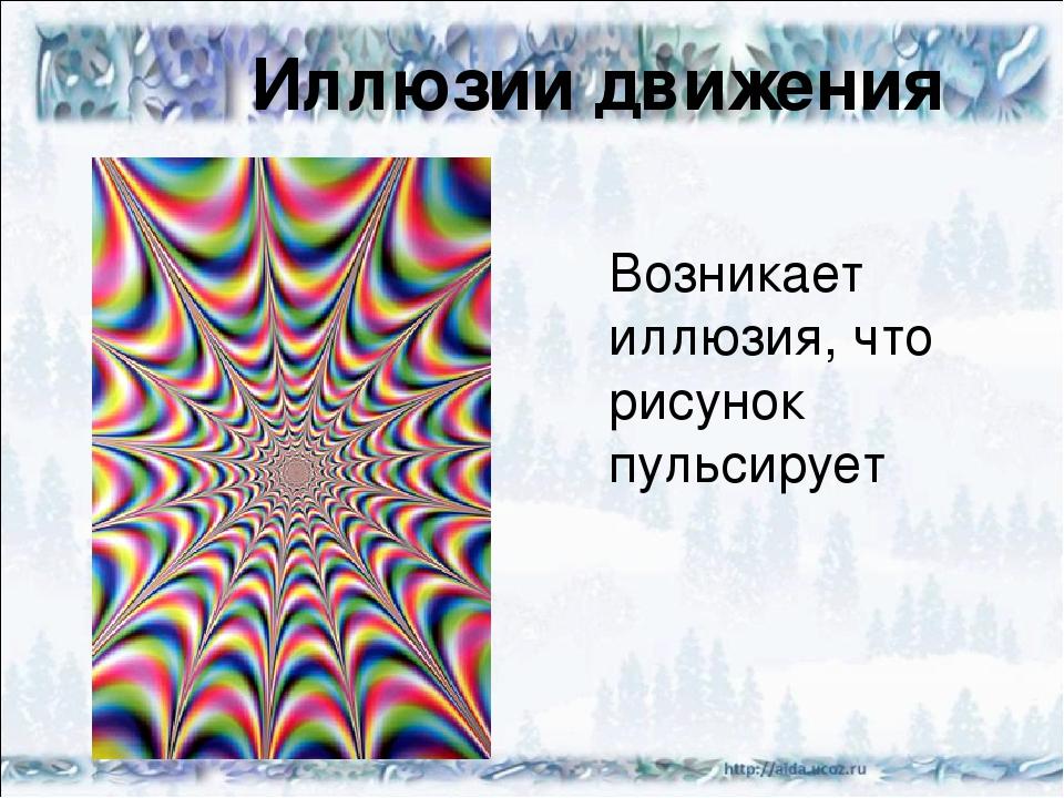 Иллюзии движения Возникает иллюзия, что рисунок пульсирует
