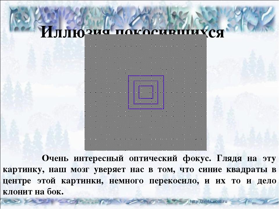 Иллюзия покосившихся квадратов. Очень интересный оптический фокус. Глядя на э...