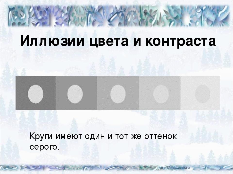 Иллюзии цвета и контраста Круги имеют один и тот же оттенок серого.