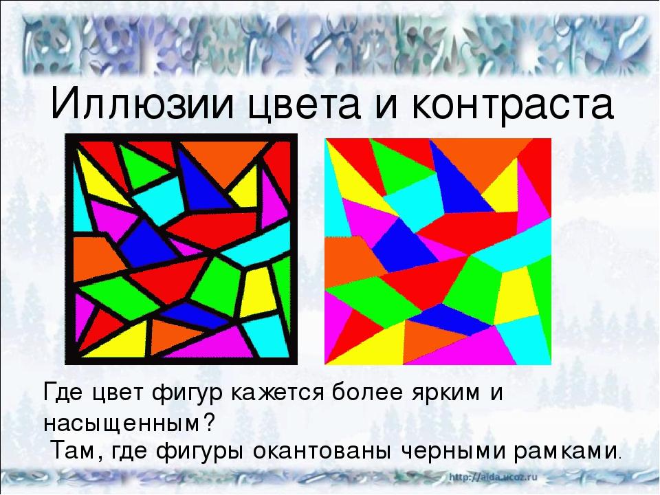 Иллюзии цвета и контраста Где цвет фигур кажется более ярким и насыщенным? Та...