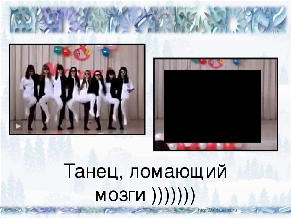 Танец, ломающий мозги )))))))