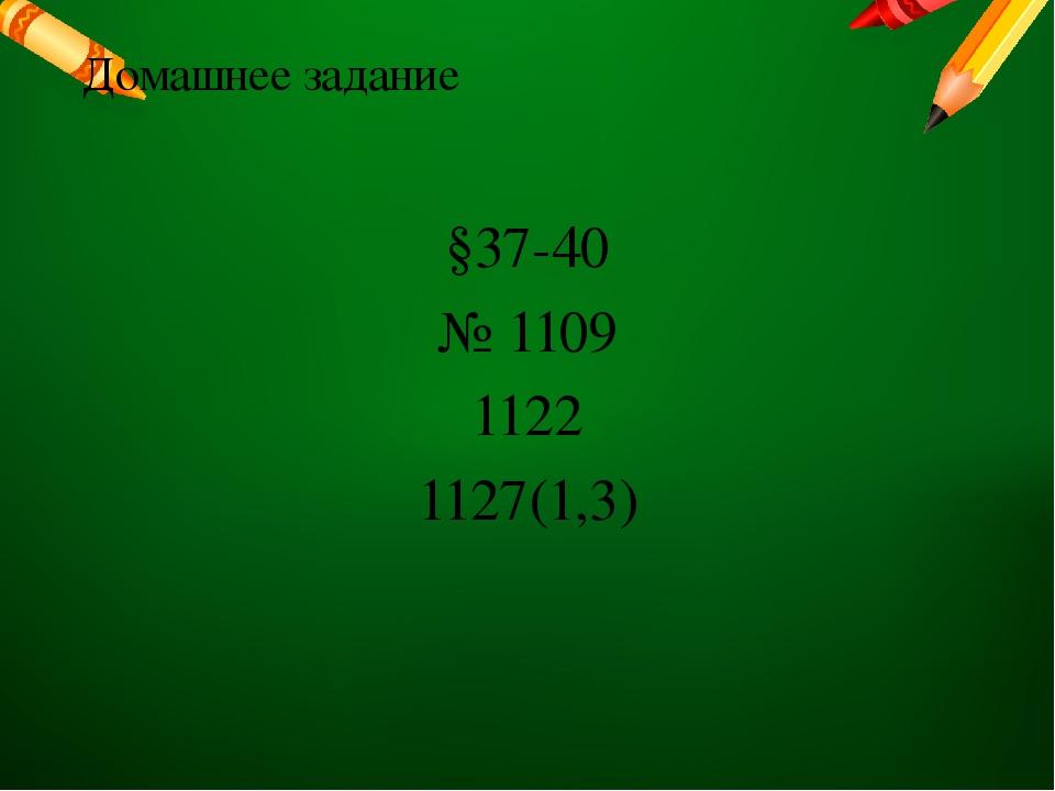 Домашнее задание §37-40 № 1109 1122 1127(1,3)