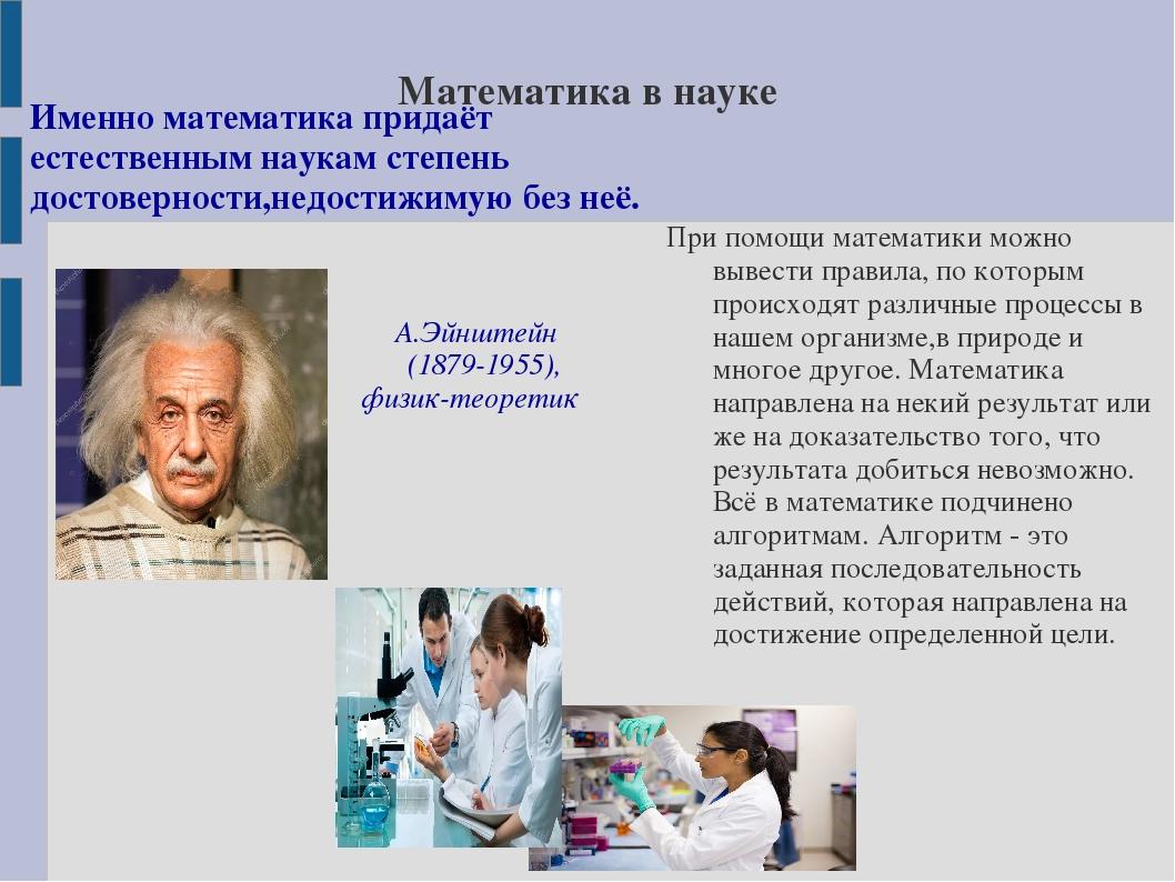 Математика в науке Именно математика придаёт естественным наукам степень дост...