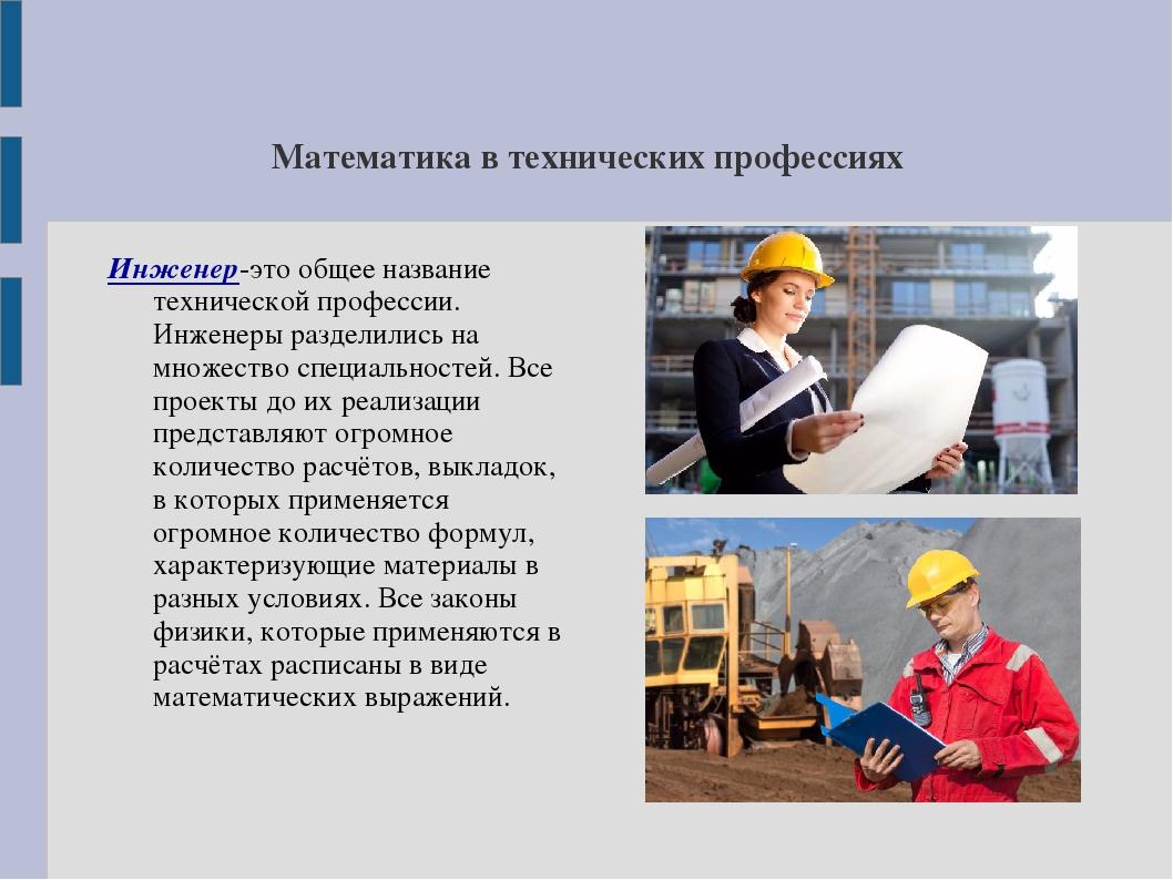 Математика в технических профессиях Инженер-это общее название технической пр...
